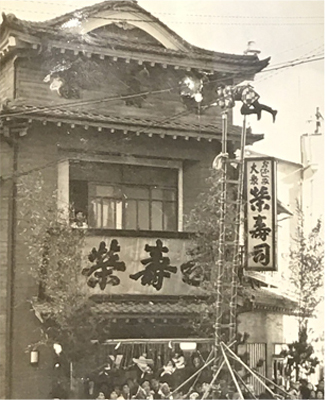 昭和26年新宿栄寿司