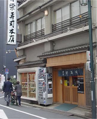 平成26年建て替え前の新宿栄寿司