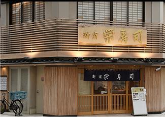 栄寿司本店入口