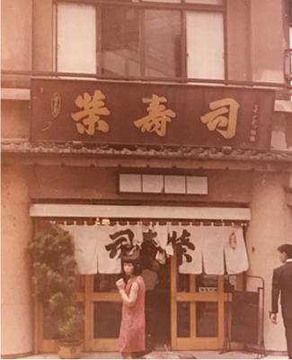 昭和33年新宿栄寿司